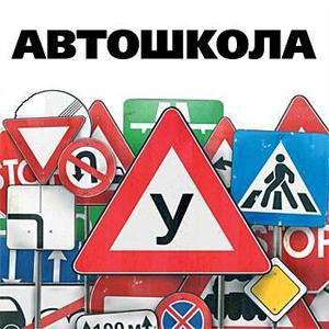 Автошколы Волжска