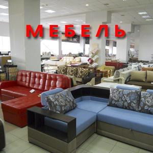 Магазины мебели Волжска