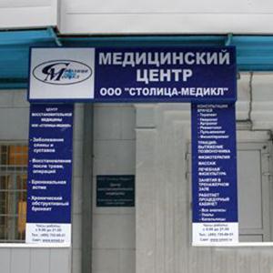 Медицинские центры Волжска