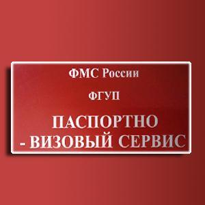 Паспортно-визовые службы Волжска