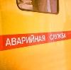 Аварийные службы в Волжске