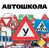 Автошколы в Волжске