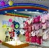Детские магазины в Волжске