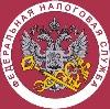 Налоговые инспекции, службы в Волжске