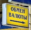 Обмен валют в Волжске
