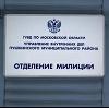Отделения полиции в Волжске