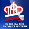 Пенсионные фонды в Волжске