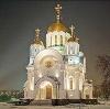 Религиозные учреждения в Волжске