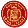 Военкоматы, комиссариаты в Волжске