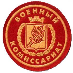 Военкоматы, комиссариаты Волжска