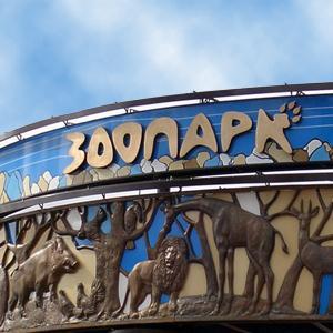 Зоопарки Волжска